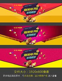 淘宝双12食品首页轮播促销海报