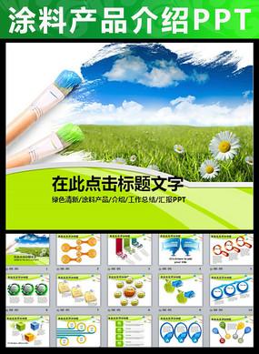 涂料产品介绍动态ppt模板