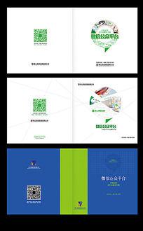 微信画册封面设计