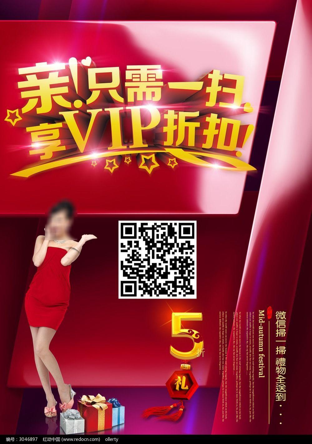 微信扫码宣传海报图片
