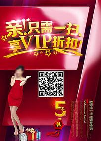微信扫码宣传海报
