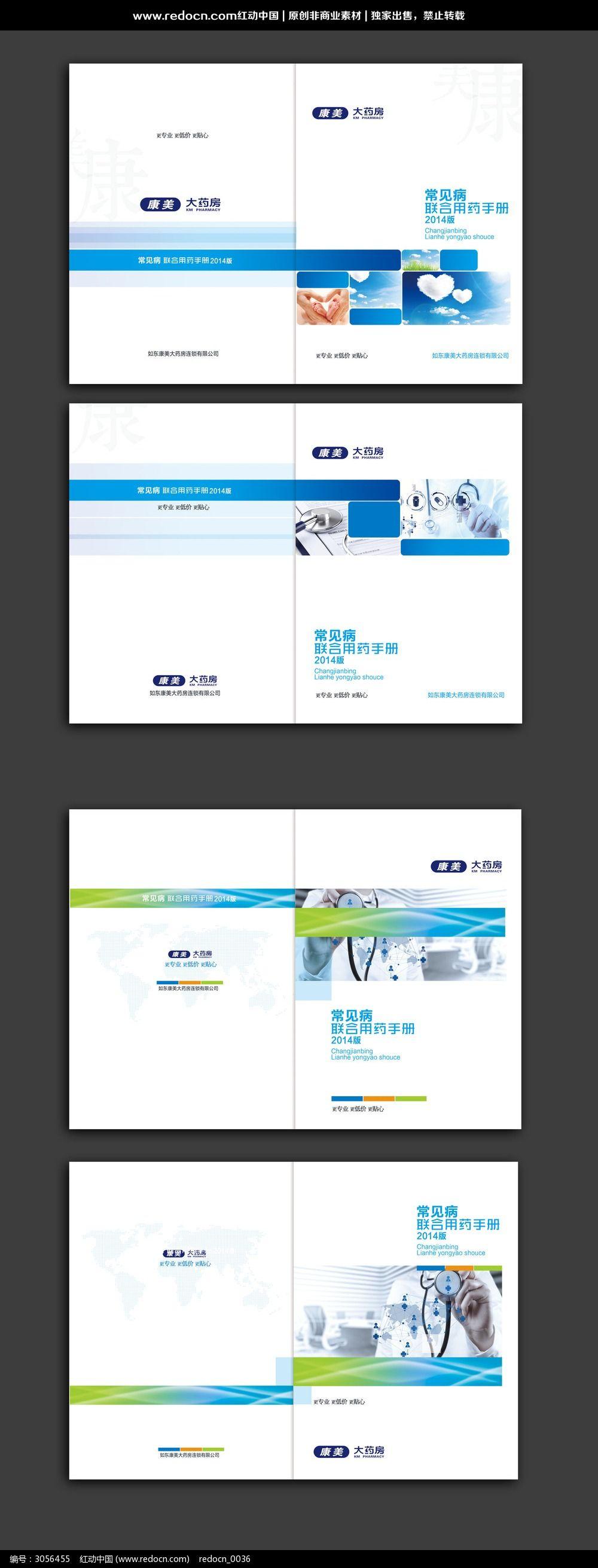 医院画册封面设计图片