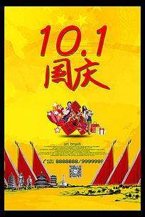 10.1国庆节宣传促销海报