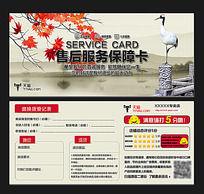 传统水墨淘宝售后服务保障卡