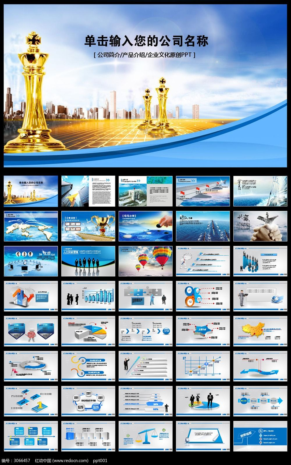 企业宣传片 蓝色 PPT PPT模板 PPT背景 PPT图表 工作 会议 报告 座