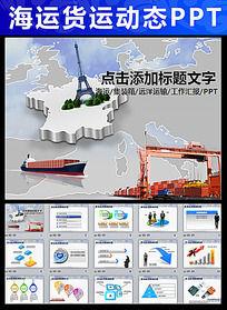 货运海运物流物流贸易进出口动态PPT