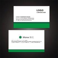 简洁大方动感线条企业公司名片设计