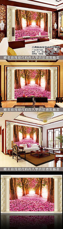 浪漫樱花风景3D欧式柱子软包背景墙