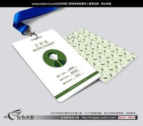 绿叶生态会议工作证