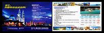 旅游投资移民DM单页设计