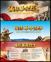 16款 缅怀革命烈士,抗战胜利70周年宣传展板PSD图片素材下载