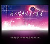 齐心协力共铸中国梦背景展板
