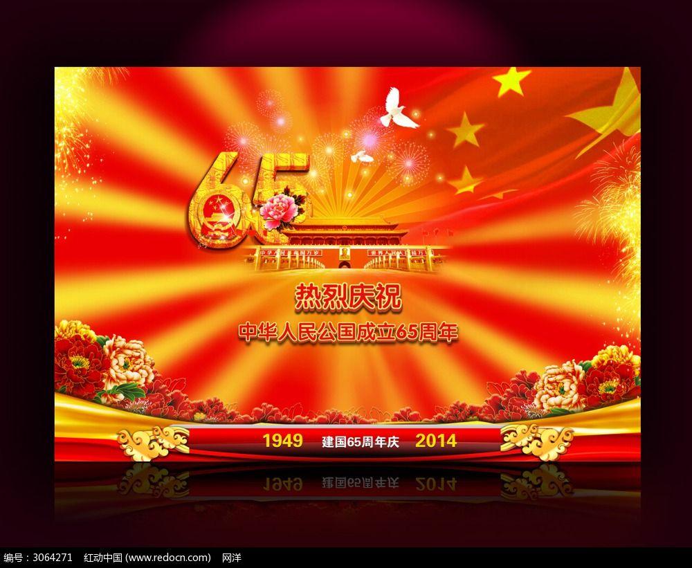 十一国庆节_十一国庆节65周年海报