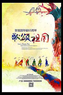水彩风歌颂祖国国庆节创意海报图片