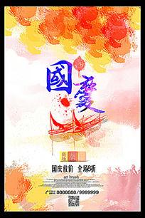 水彩风国庆宣传海报图片