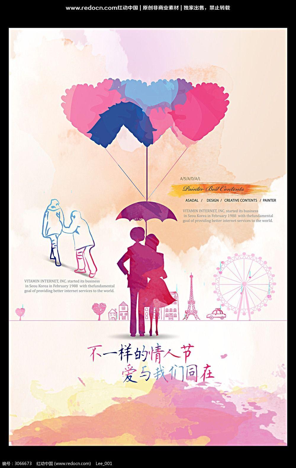 水彩风七夕情人节海报PSD素材下载 七夕节设计图片