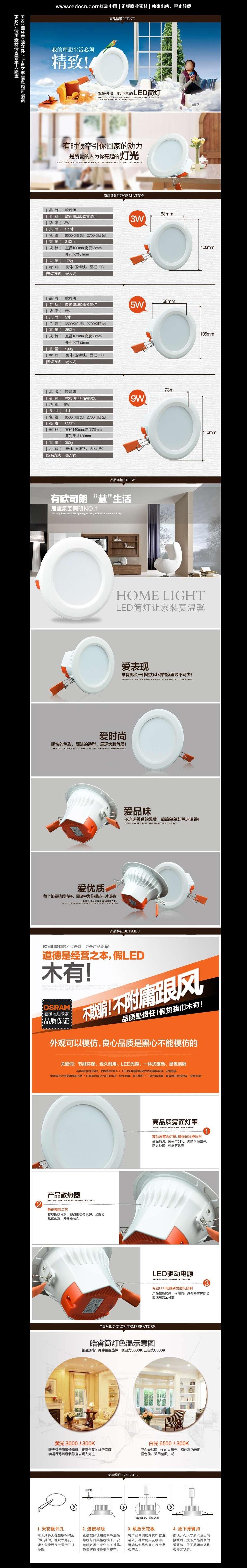 淘宝LED筒灯灯具详情页模板素材下载 编号3066047 红动网