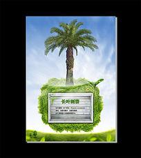 校园文化植树节展板
