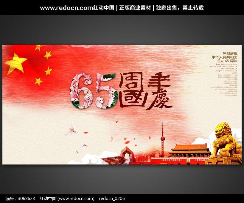 中国风65周年国庆海报设计模板下载(编号:3068623)