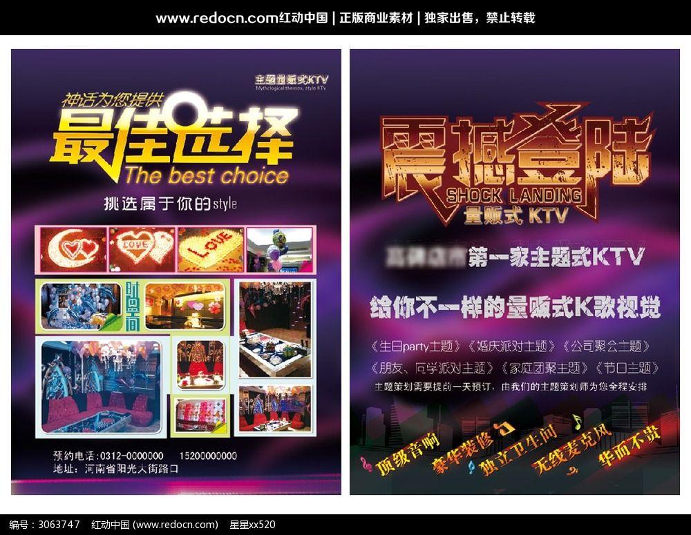 海报设计/宣传单/广告牌 宣传单|彩页|dm单 主题ktv宣传单设计  请您图片