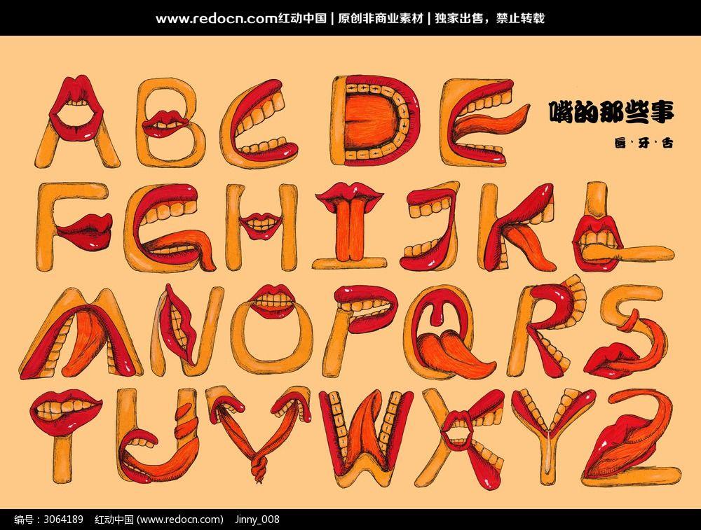 嘴的变形英文字体设计图片