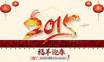2015福羊迎春海报背景