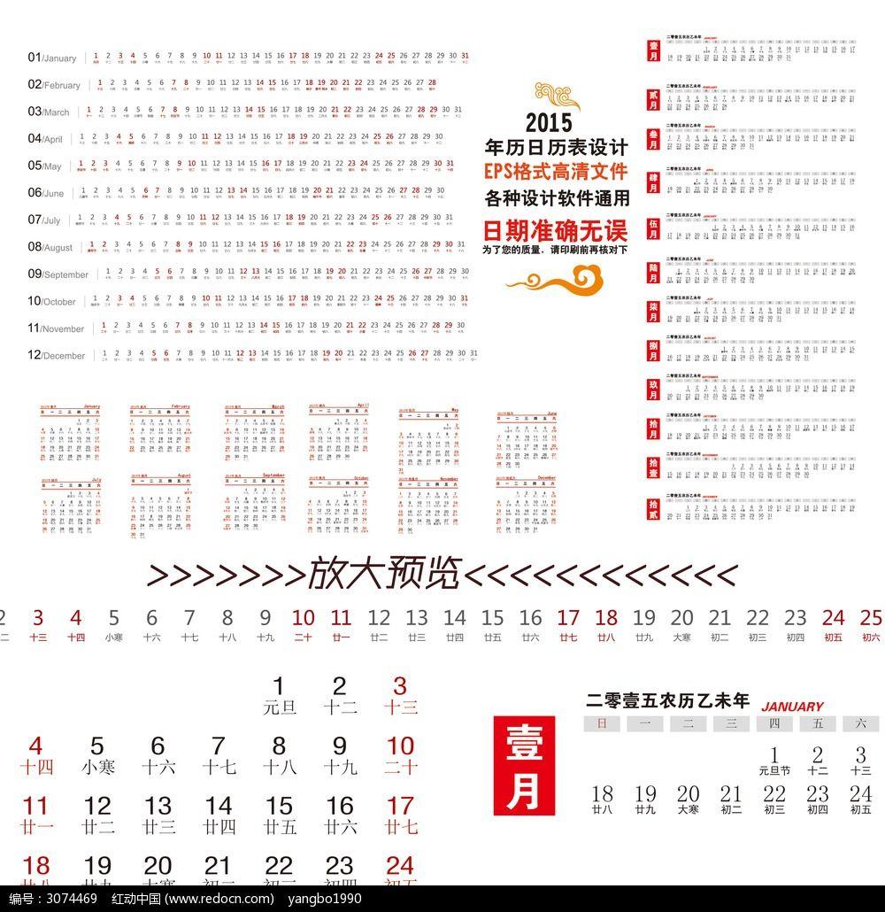 2015年日历表设计图片