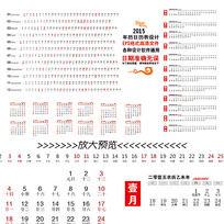 2015年日历表设计
