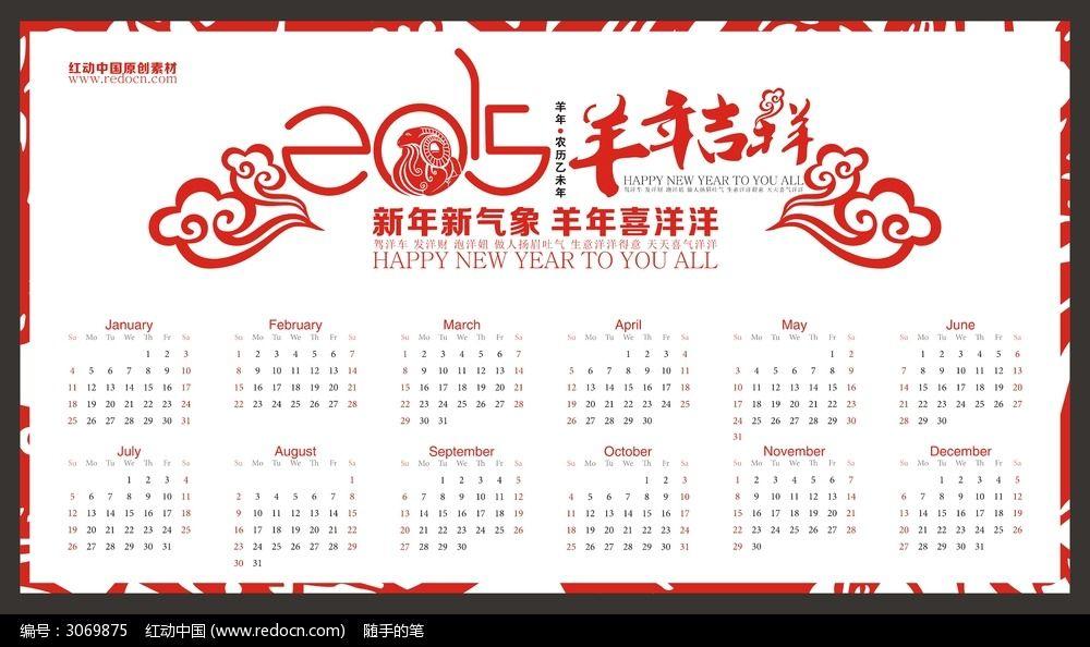 2015羊年日历设计图片