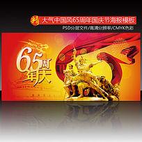 65周年庆国庆背景设计