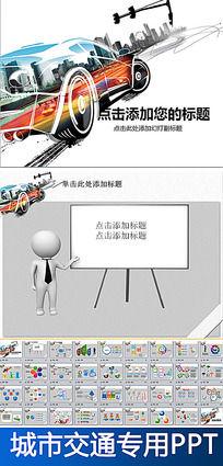 城市交通赛车安全知识讲座动态PPT模板