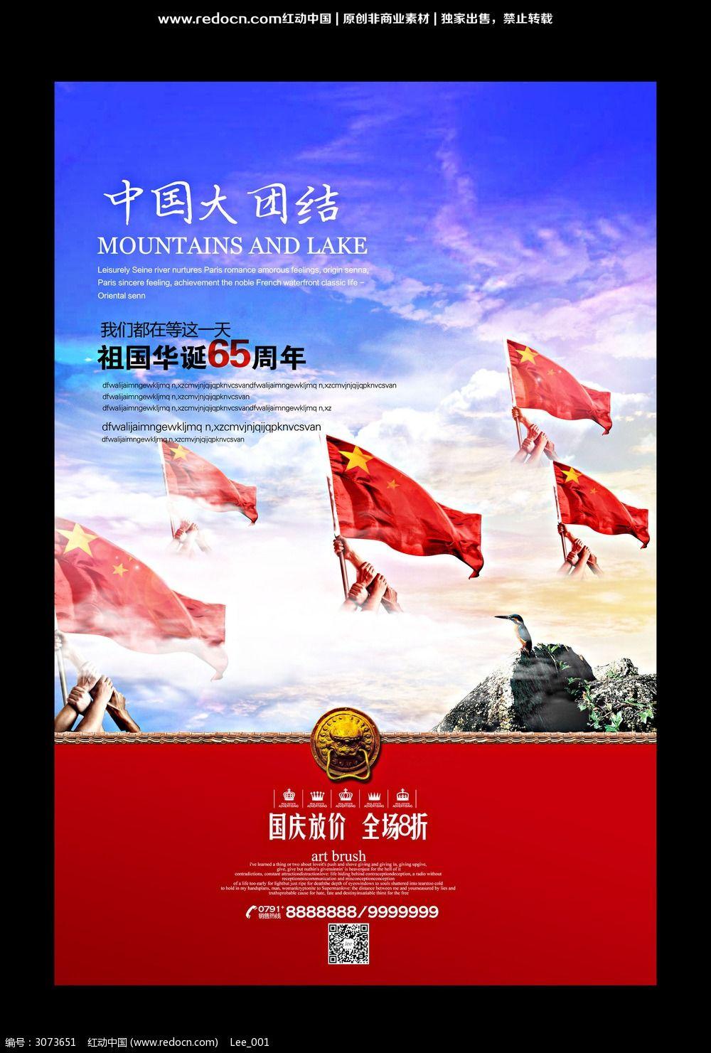创意五星红旗国庆节宣传海报