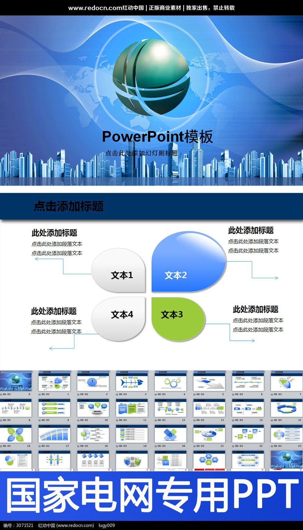 国家电网电力公司ppt模版设计模板下载(编号:3071521)