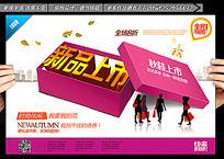 国庆鞋店新品上市创意促销海报