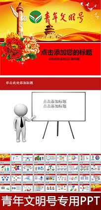 红色大气共青团党员青年文明ppt模版