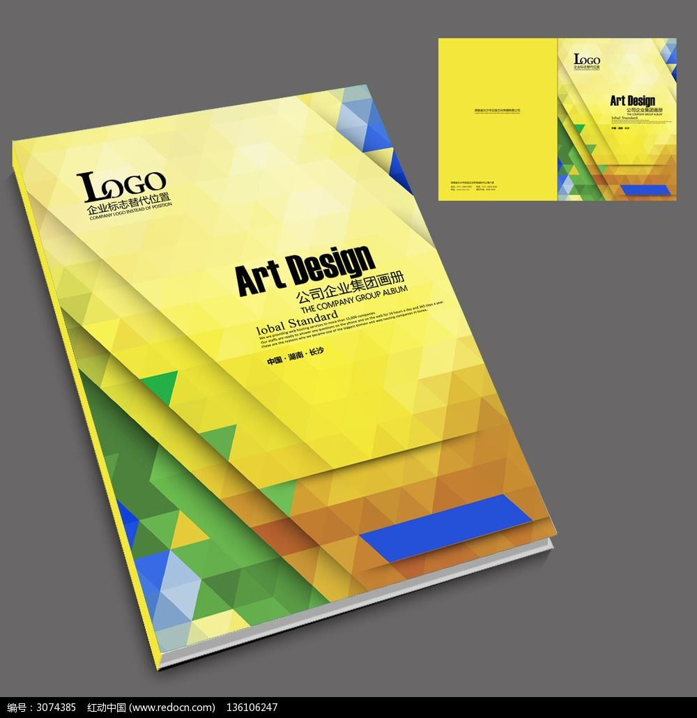 黄色企业画册封面设计