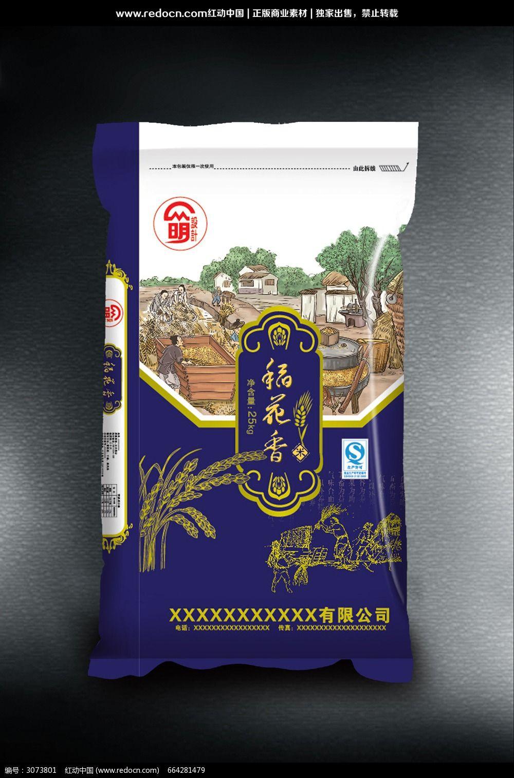 标签:大米包装设计 大米包装 大米展开图 大米袋子 袋子印