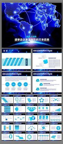 蓝色互联网通讯电信PPT模板