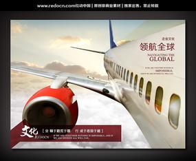 领航全球企业文化展板 PSD