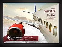 领航全球企业文化展板