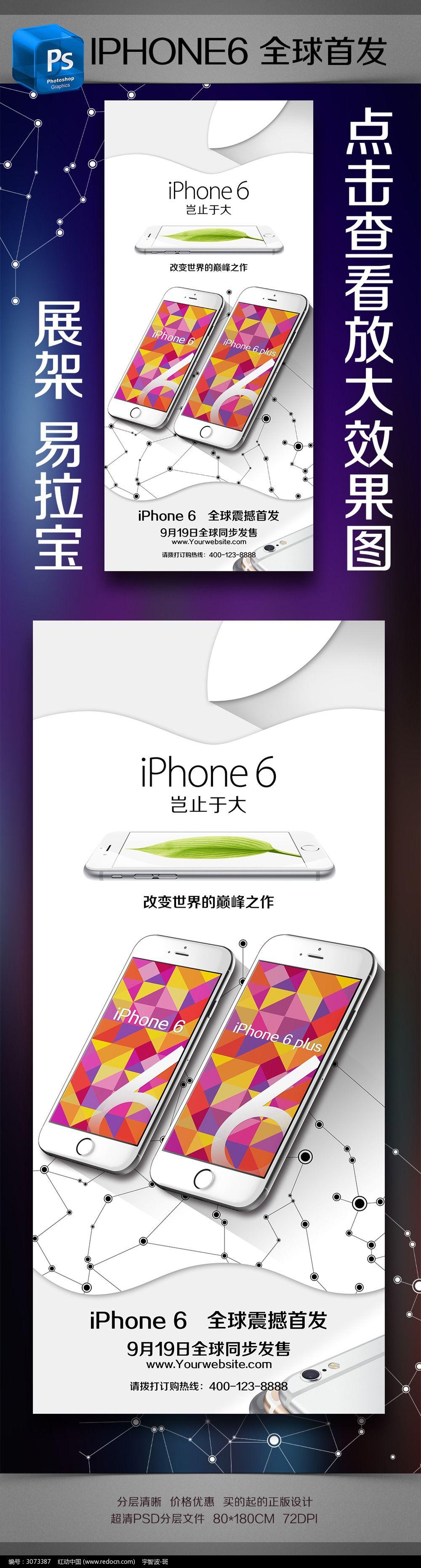 iphone6手机壳海报
