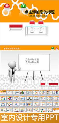 室内设计工程装饰软装动态PPT模板