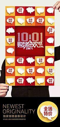 十一购物狂欢节抽奖促销海报 PSD