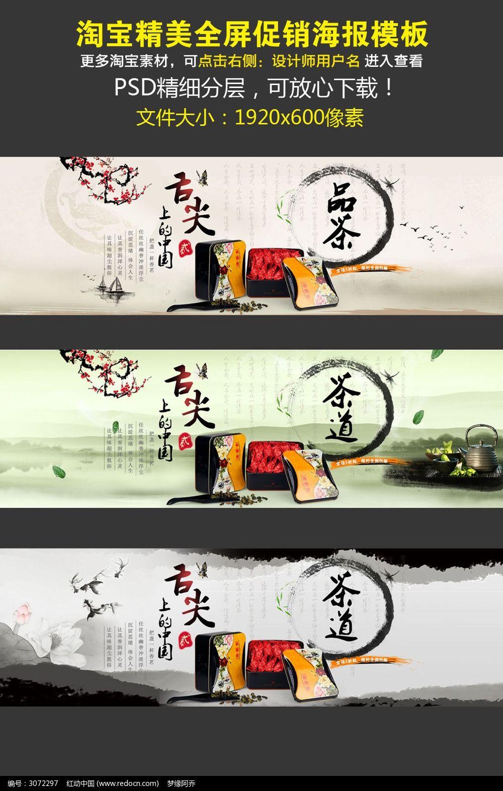 1920全屏 茶壶 春天 春季 夏天 夏季 秋冬 中国风 复古 舌尖上的中国