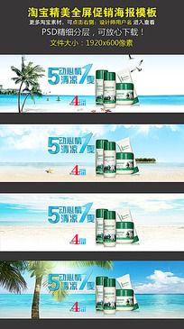 淘宝夏季化妆品促销宣传海报