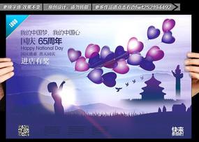 我的中国梦国庆创意海报
