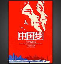 中国梦我的梦宣传海报