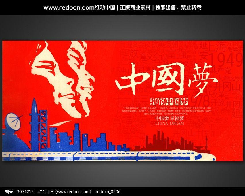 中国梦幸福梦宣传海报