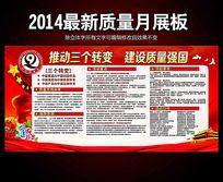 2014年质量月宣传栏展板板报