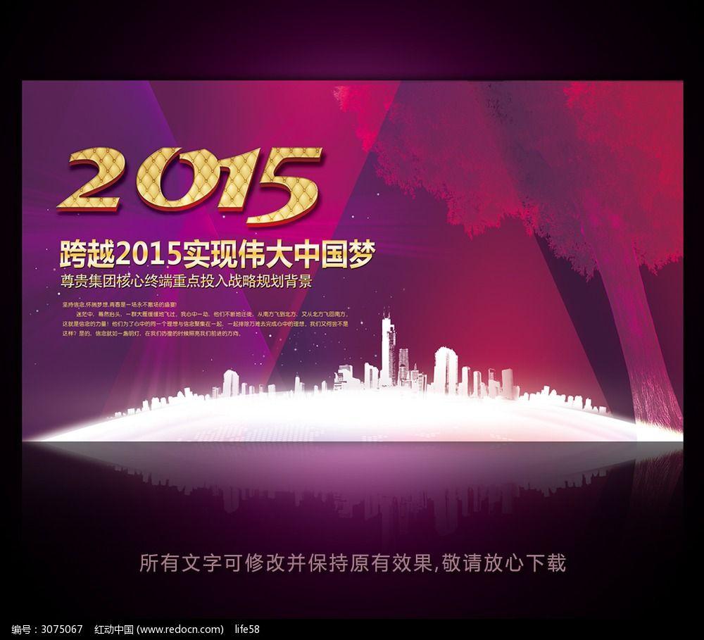 2015跨年晚会背景图会议展板设计设计模板下载